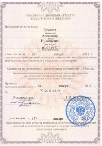 Аттестат инженера Ермолов А.Н.