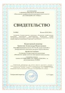 Свидетельство СРО Ермолов А.Н.