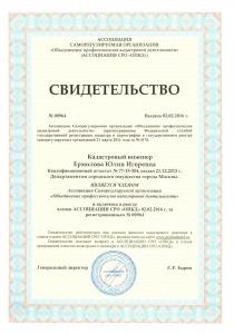 Свидетельство СРО  Ермолова Ю.И.