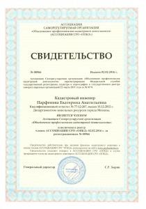 Свидетельство СРО Парфенова Е.А.