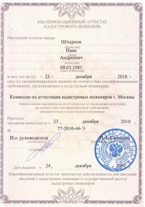 Аттестат инженера Штырков И.А