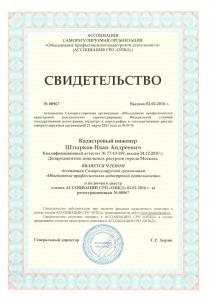 Свидетельство СРО Штырков И.А