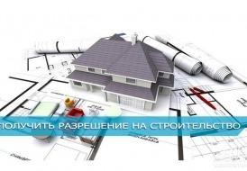 Как получить разрешения на строительство ?