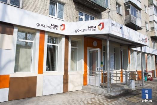Адреса и график работ МФЦ в Чехове